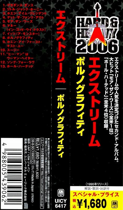 EXTREME/PORNOGRAFFITTI エクストリーム� ポルノグラフィティ 90年作 国内盤