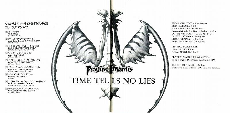 PRAYING MANTIS/TIME TELLS NO LIES 戦慄のマンティス 81年作 国内盤