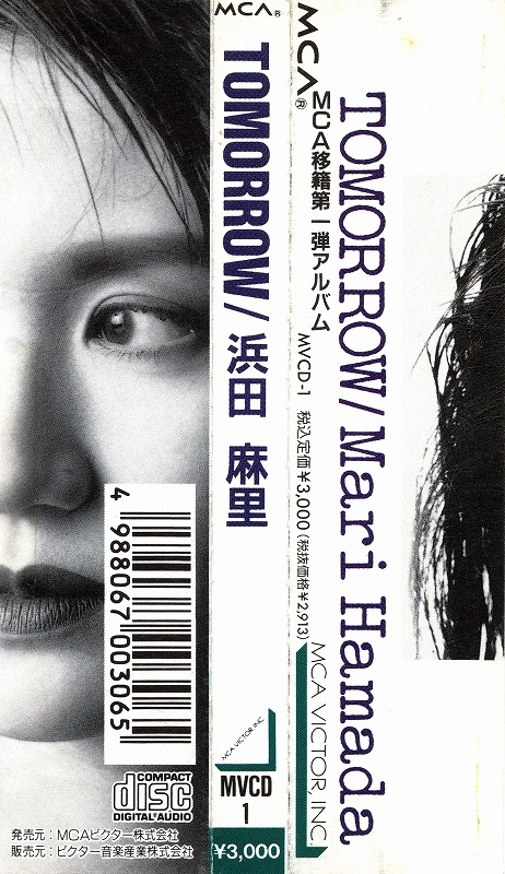浜田麻里/TOMORROW 91年作 Tele-Control Paradox Precious Summer