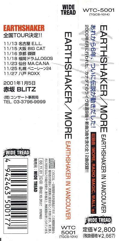 EARTHSHAKER/MORE EARTHSHAKER IN VANCOUVER 2000年作
