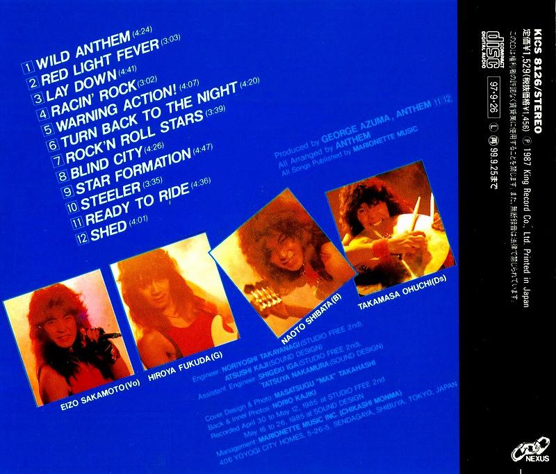 ANTHEM/アンセム パワーメタル戒厳令 85年作 デビュー・アルバム