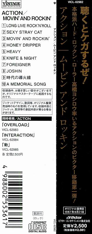ACTION/MOVIN' AND ROCKIN' ムーヴィン・アンド・ロッキン 紙ジャケ 新品