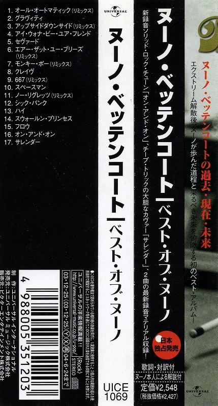 NUNO BETTENCOURT/BEST OF NUNO ヌーノ・ベッテンコート 国内盤