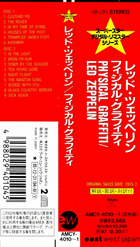 LED ZEPPELIN/PHYSICAL GRAFFITI フィジカル・グラフィティ 国内リマスター盤