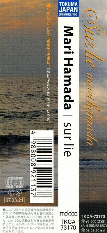 浜田麻里/Sur lie 2007年作 シュール・リー LA録音 メロハー回帰作