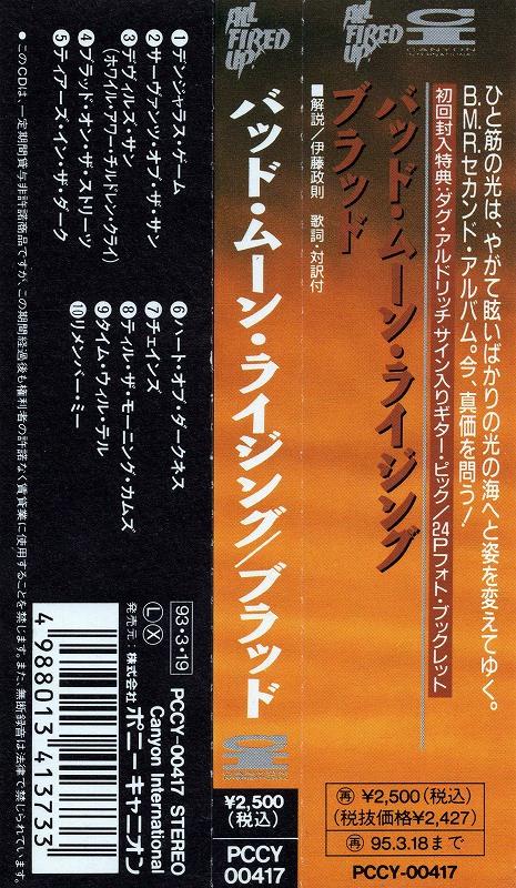 BAD MOON RISING/BLOOD バッド・ムーン・ライジング ブラッド 初回盤 ピック付