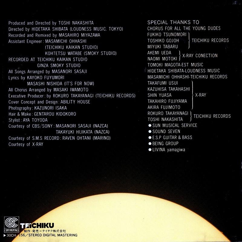 本城未沙子/DREAMER 84年作 旧規格盤 ドリーマー 通算6作目