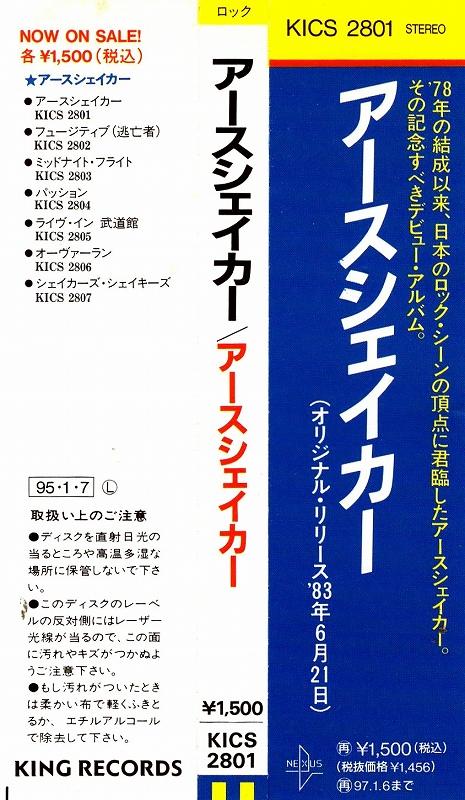 EARTHSHAKER/アースシェイカー 83年作 デビュー作 ジャパメタ名盤