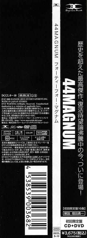 44MAGNUM/44MAGNUM 2009年作 44マグナム 初回限定盤 +DVD