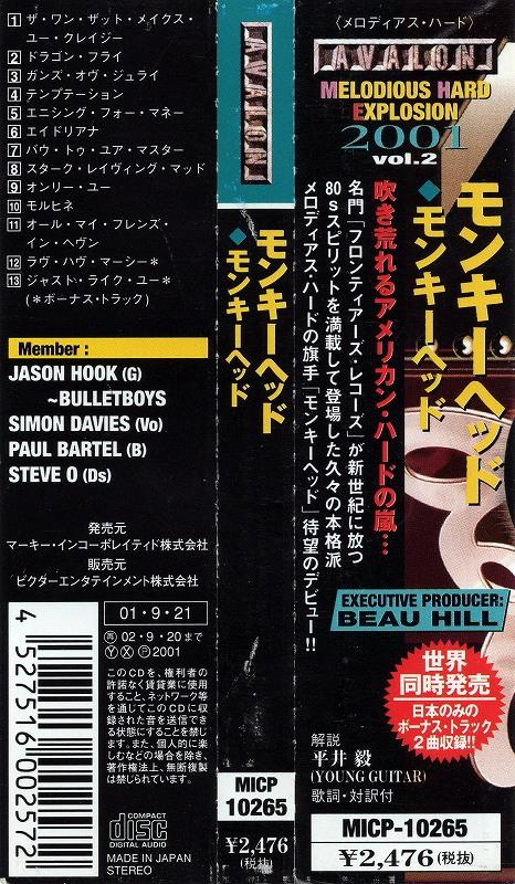 MONKEYHEAD/モンキーヘッド 2001年作 国内盤 ジェイソン・フック 80'sメタル