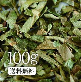 枇杷葉茶100g 暑い夏のつかれにも!【ダイエットティー】 健康茶 お茶 枇杷葉茶 びわ OM