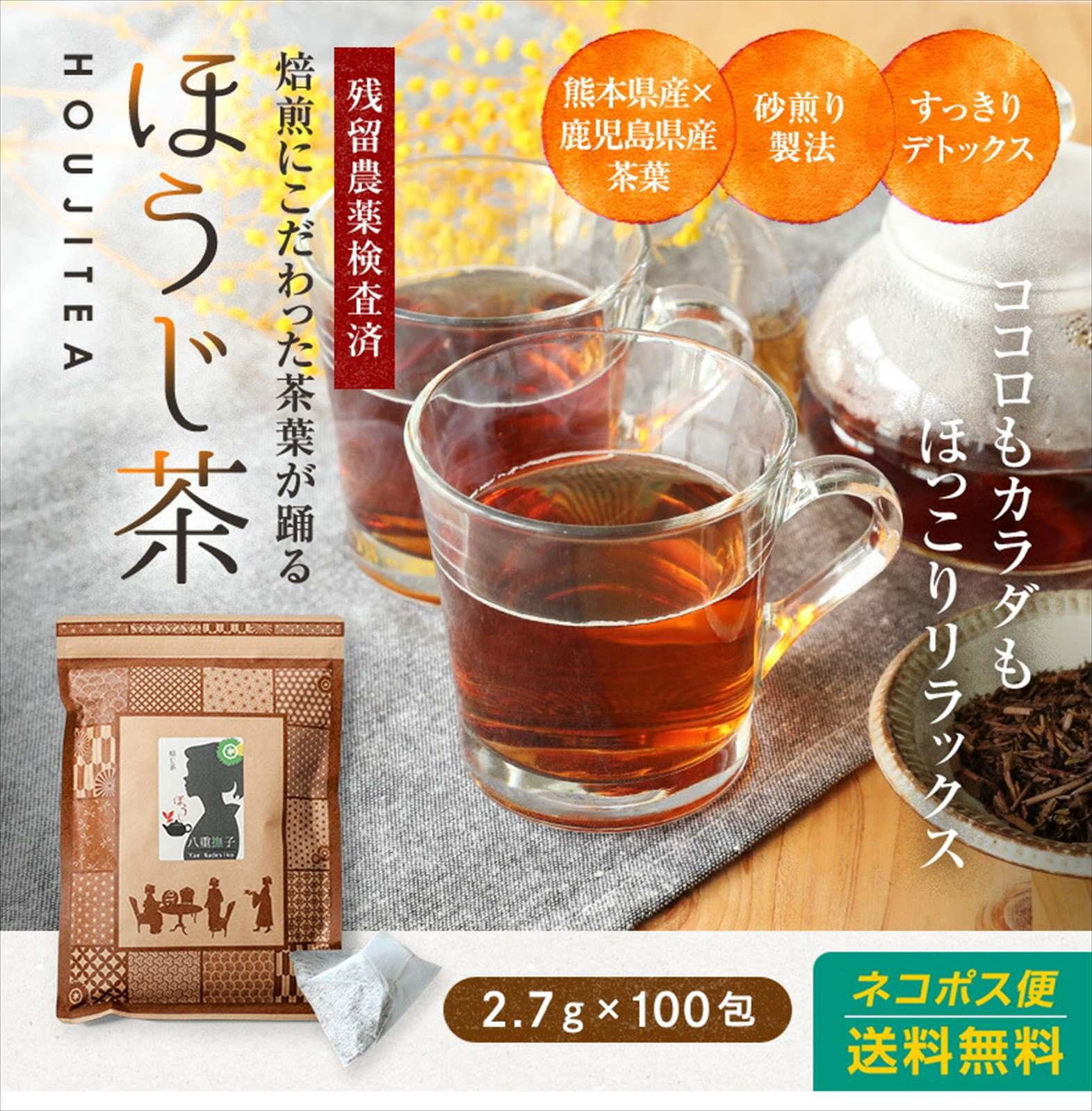 ほうじ茶 日本茶 ティーバッグ (2.7g×100個)送料無料 ほうじちゃ 八重撫子