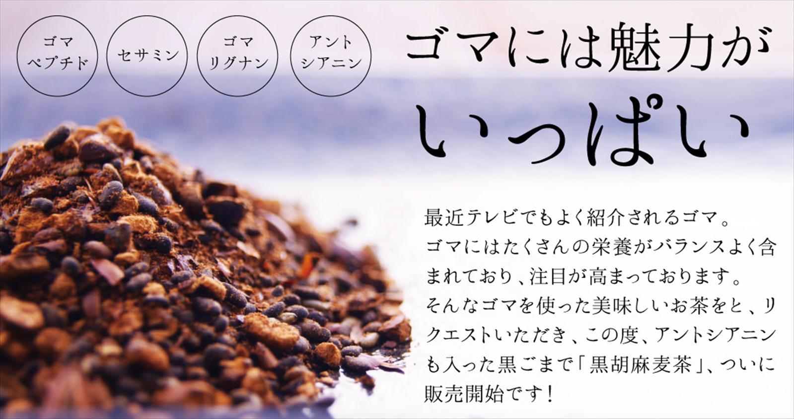 黒胡麻麦茶 ティーバッグ5g40包入り 黒ごま ゴマ 送料無料 ゴマペプチド アントシアニン ゴマリグナン