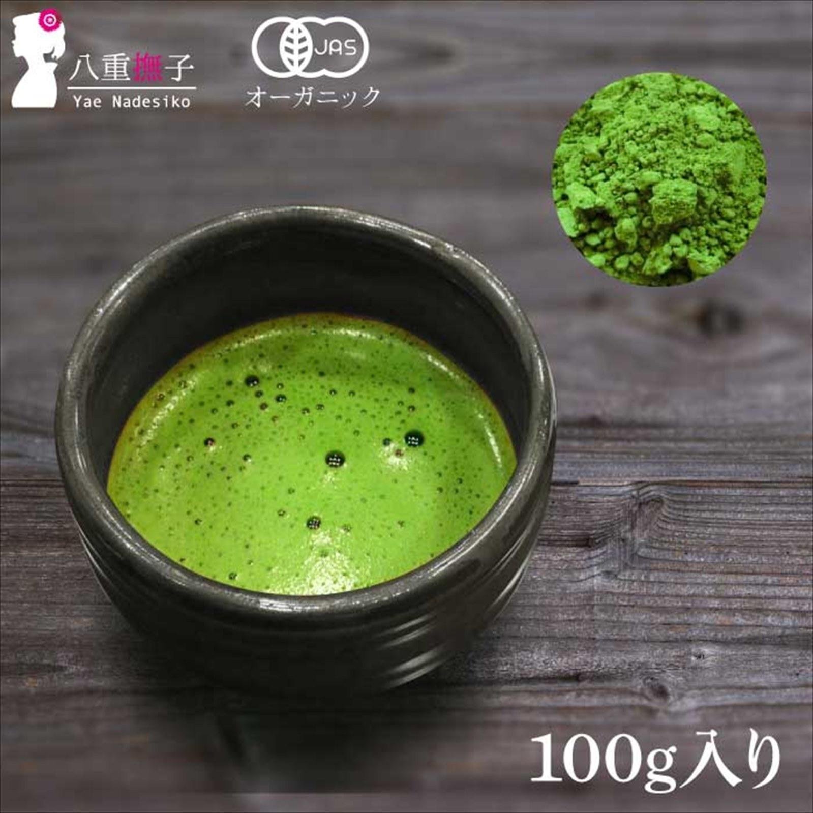オーガニック抹茶粉末100g入り 農薬不使用、化学肥料不使用の有機栽培茶葉から作った有機抹茶粉末!送料無料