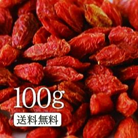 くこ種子茶100g 世界が注目のスーパーフードゴジベリー【美容茶】【くこの実/クコの実/くこのみ/ゴジベリー】くこ種子茶