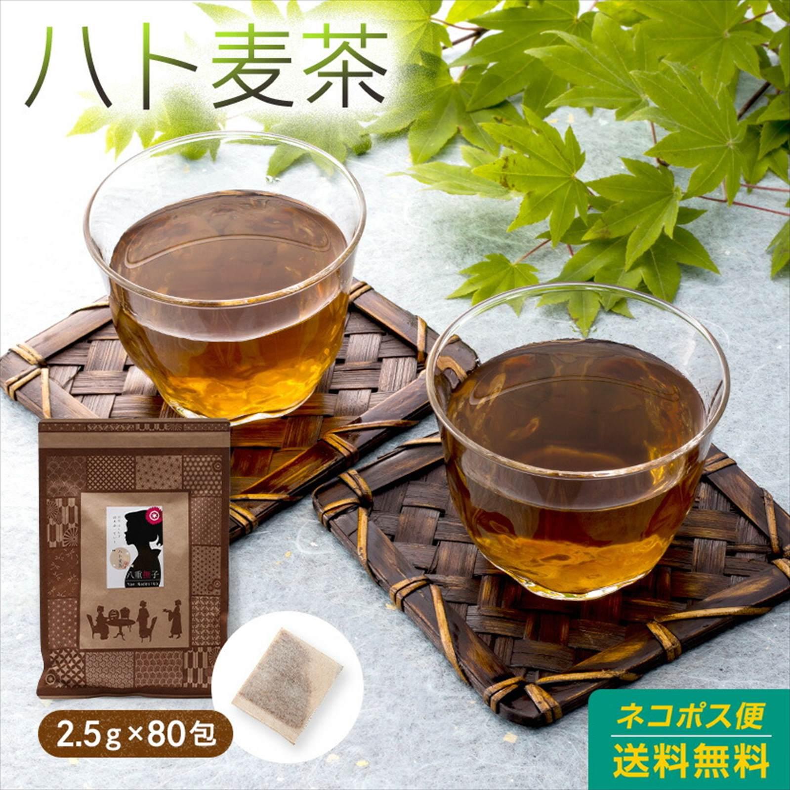 国産はと麦茶 ティーバッグ200g(2.5g×80包)