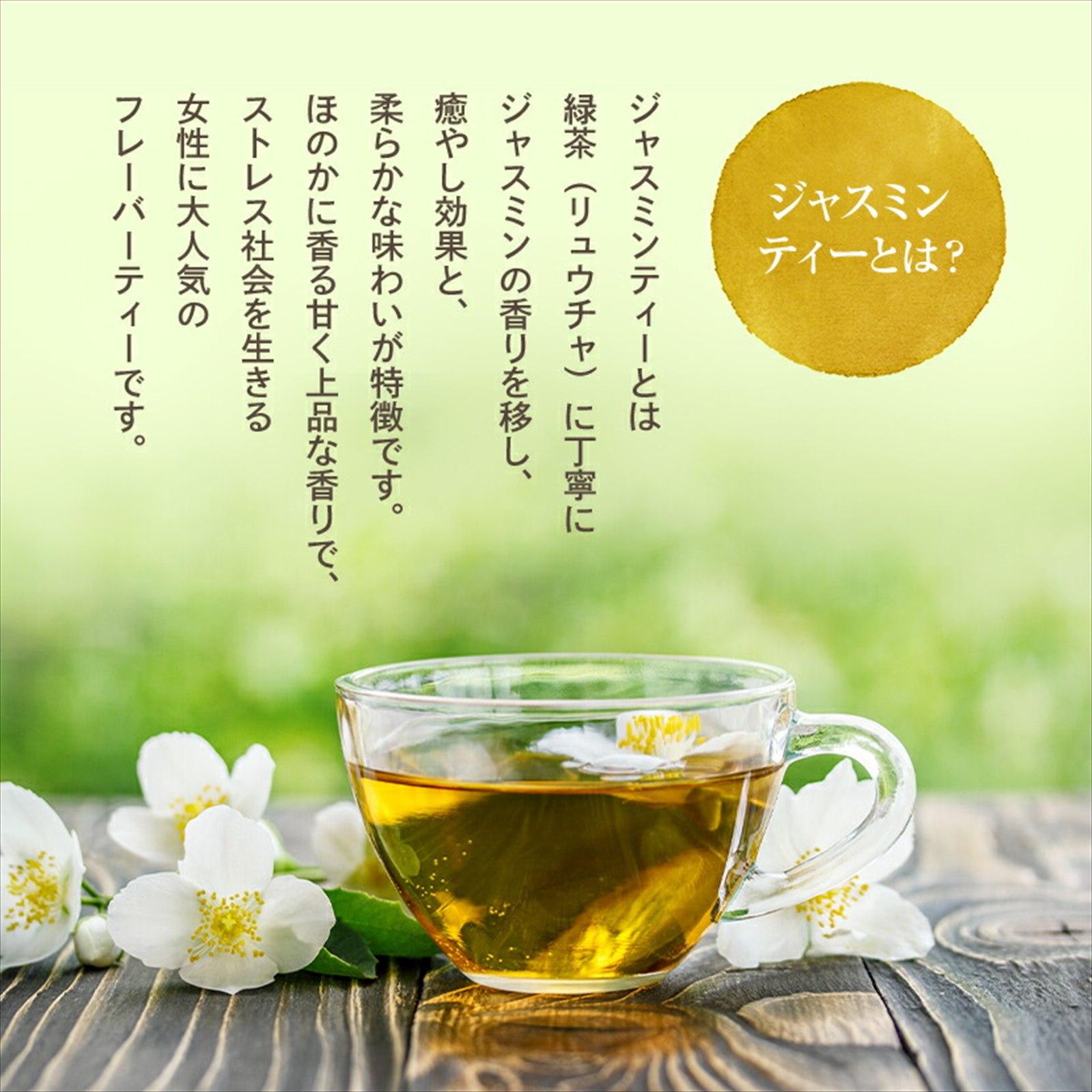 ジャスミンティー ティーバッグ80包送料無料!癒しのジャスミンティー80包で1,200円! ジャスミン茶 ジャスミンティー さんぴん茶