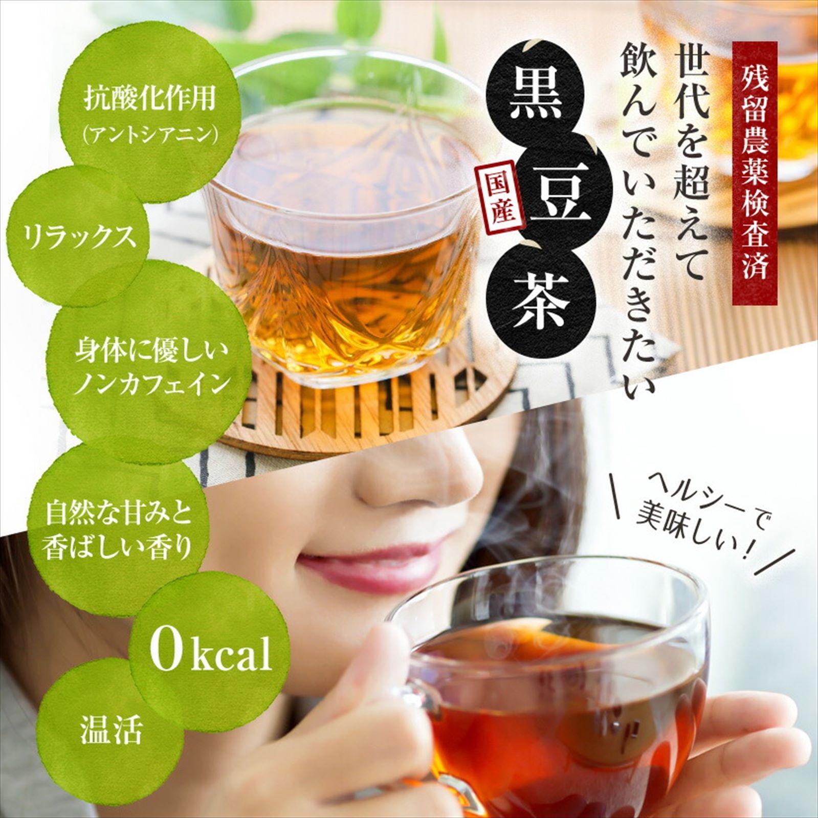 黒豆茶 (国産黒豆茶)300g(3g×100包(目安包数))入り 送料無料! 黒豆茶(国産)300gティーバッグ300g(3g×100包(目安包数))で1,200円!北海道産黒豆茶/クロマメ茶/くろまめ茶 お取り寄せ お取り寄せグルメ