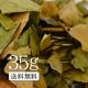 【送料無料】卸値価格!イチョウ葉茶35g 秘めたパワーはオンリーワン! 健康 健康茶 お茶 いちょう葉茶 銀杏 OM
