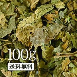 クワ茶(桑の葉)100g 日本人に足りないミネラルが詰まった!【ダイエットティー】【健康茶/お茶】クワ茶/桑茶/くわ茶OM お取り寄せ お取り寄せグルメ