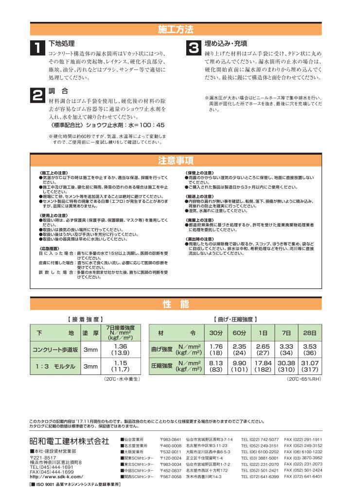 昭和電工 瞬結止水セメント