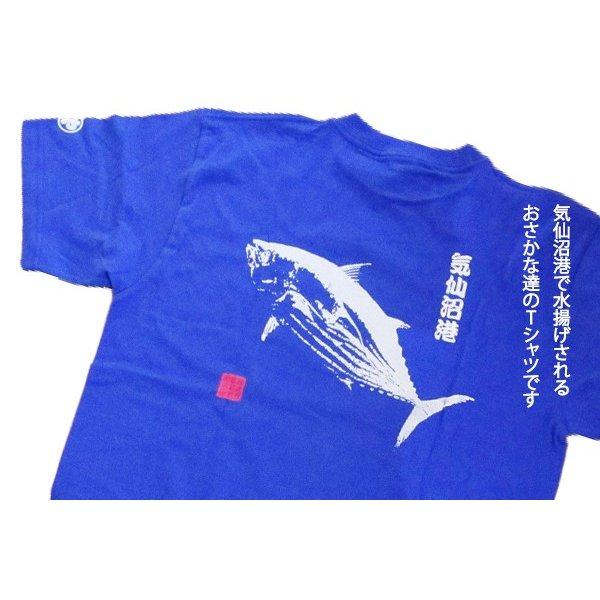 気仙沼港おさかなTシャツ 送料無料 (【色】3種【サイズ】 M/L/XL ※ポスト投函) 足利本店 気仙沼 魚 おもしろ カジュアル ファッション