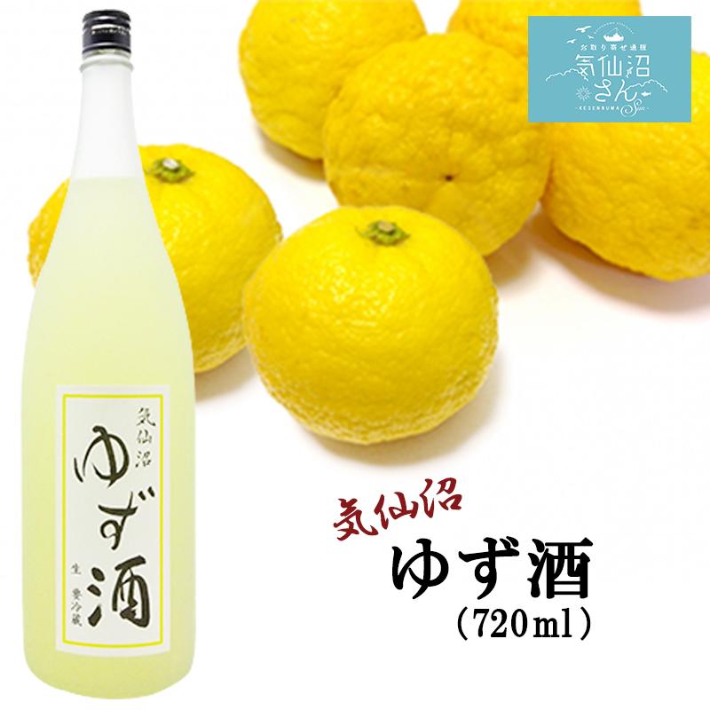 金紋両國 ゆず酒【角星】 (720ml) 気仙沼 お酒 リキュール お祝い ギフト