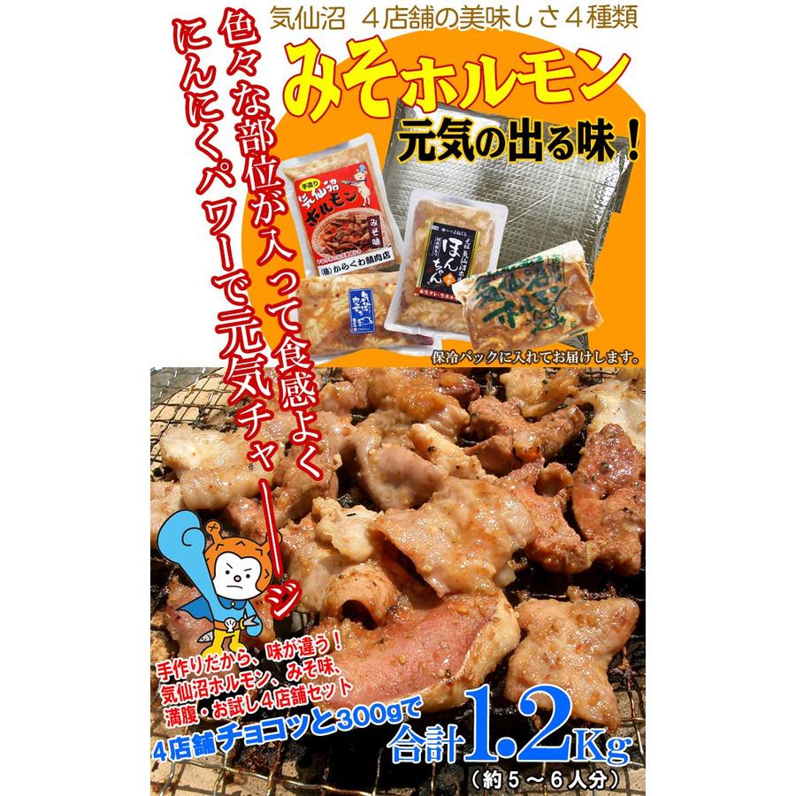 【送料無料】気仙沼ホルモンお試しセット みそ味 (300g×4種) 豚ホルモン 赤 白 モツ 焼き肉 鍋 ご当地 お取り寄せ B級グルメ  食べきりサイズ