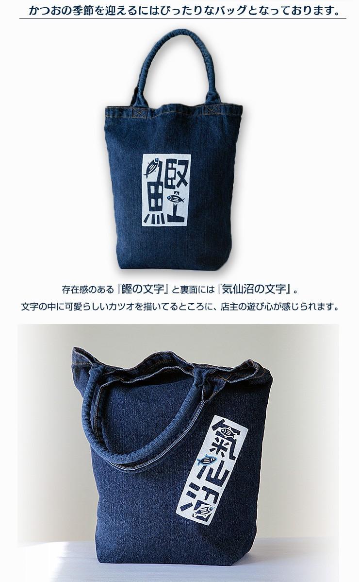 デニム トートバッグ『鰹』 送料無料 (※ポスト投函) YAMAUCHI 気仙沼 デニム ファッション オリジナルデザイン ギフト