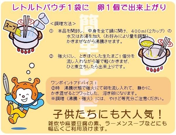ふかひれスープ濃縮 広東風 【ほてい】 (3〜4人前×6袋) 気仙沼 サメ コラーゲン ギフト レシピ 作り方