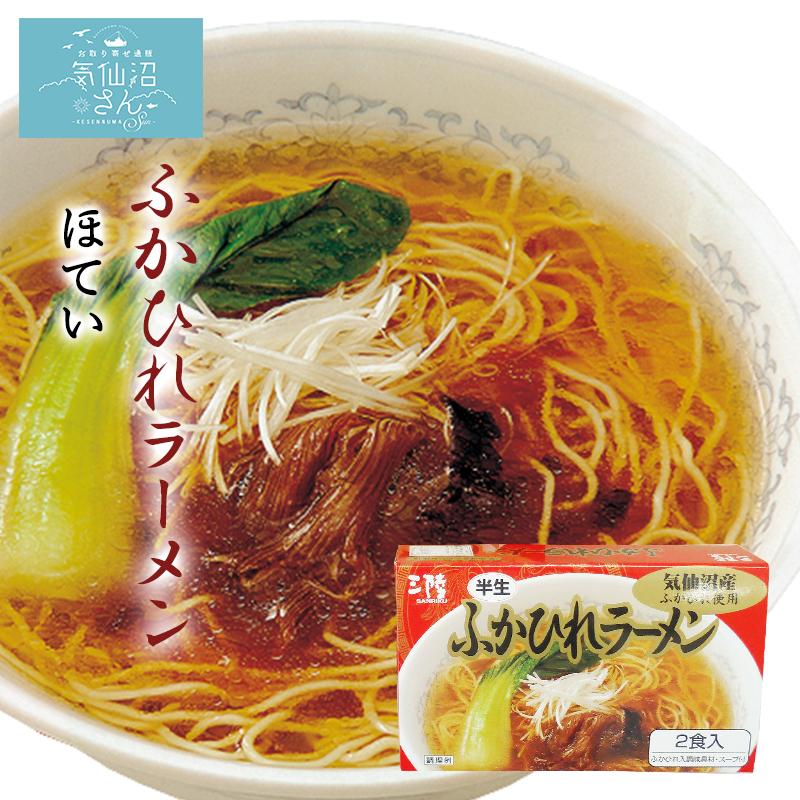 ふかひれラーメン 【ほてい】 (2食) 気仙沼 サメ コラーゲン ギフト レシピ 作り方
