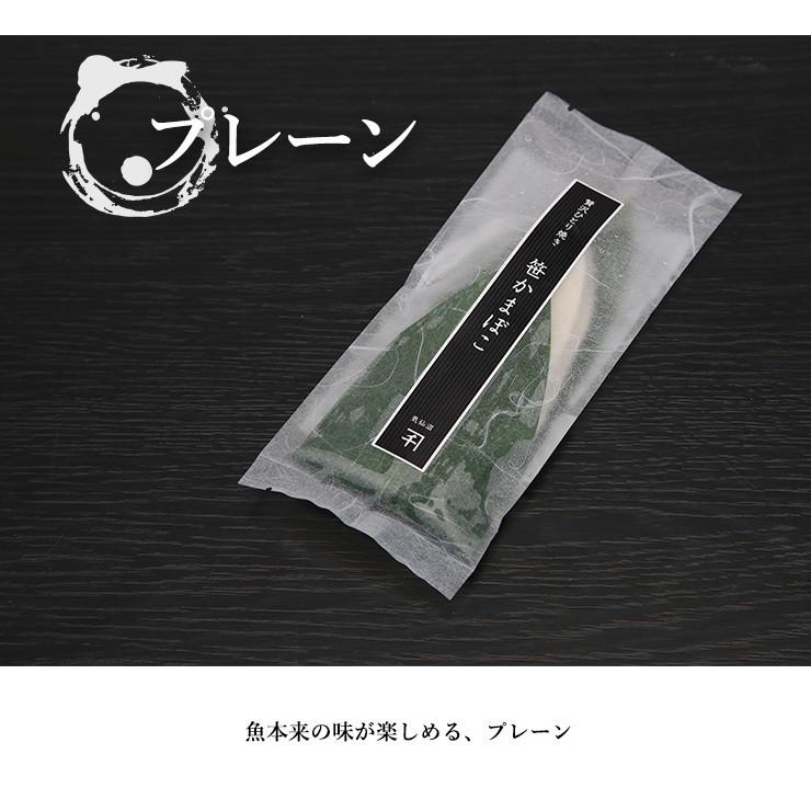 贅沢ひとり焼き 笹かまぼこ 【かねせん】 (8枚入 化粧箱付) 気仙沼 蒲鉾 ギフト お取り寄せ
