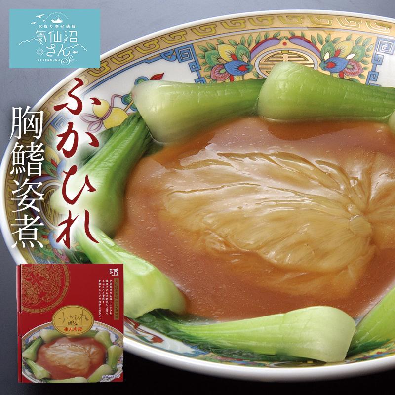 ふかひれ姿煮 胸ひれ 送料無料 (ふかひれ100g×1枚) ほてい 気仙沼 サメ コラーゲン ギフト レシピ 作り方