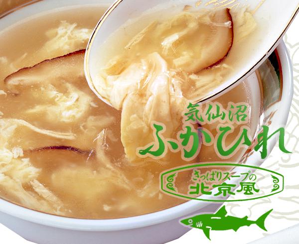 ふかひれスープ濃縮 北京風 【ほてい】 (3〜4人前×6袋) 気仙沼 サメ コラーゲン ギフト レシピ 作り方