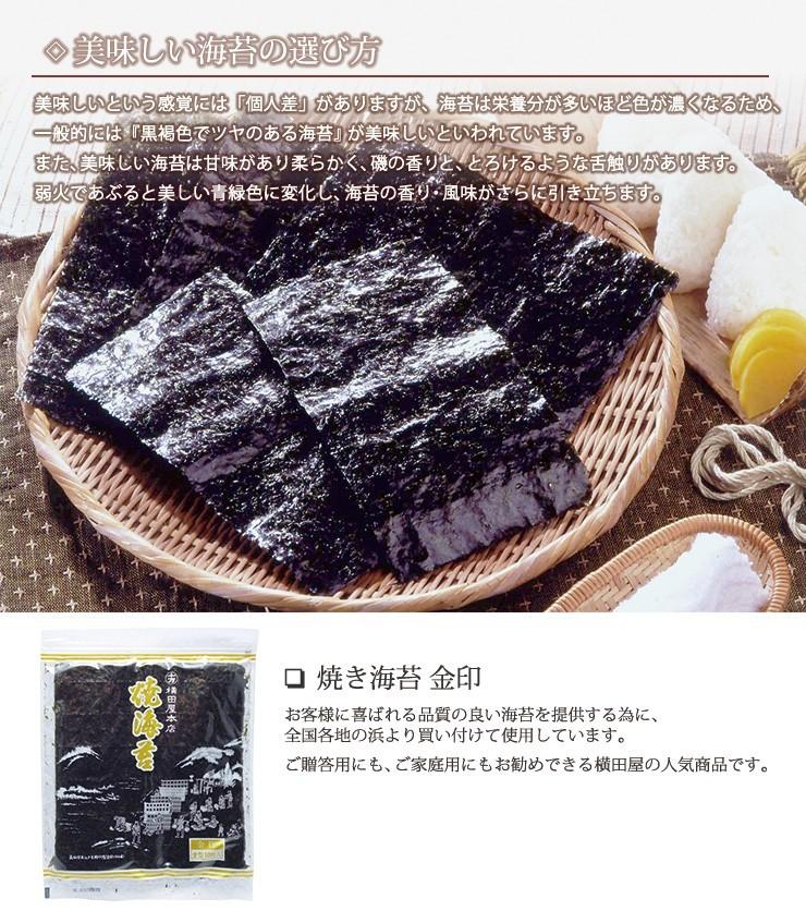 焼海苔 金印 5帖箱 送料無料 (50枚) 横田屋本店 気仙沼 朝食 朝ごはん ギフト