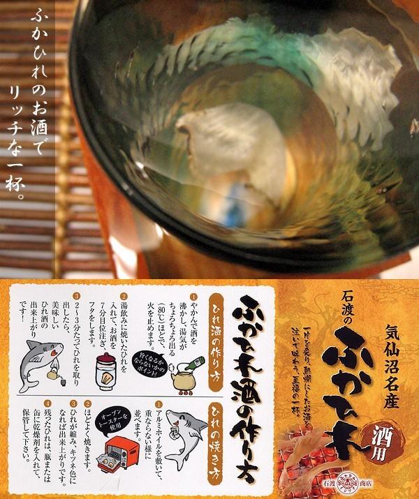 ふかひれ酒用 送料無料 (18g ※ポスト投函) 石渡商店 気仙沼 サメ コラーゲン 父の日