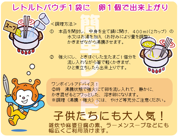 ふかひれスープ濃縮 四川風 【ほてい】 (3〜4人前×6袋) 気仙沼 サメ コラーゲン ギフト レシピ 作り方
