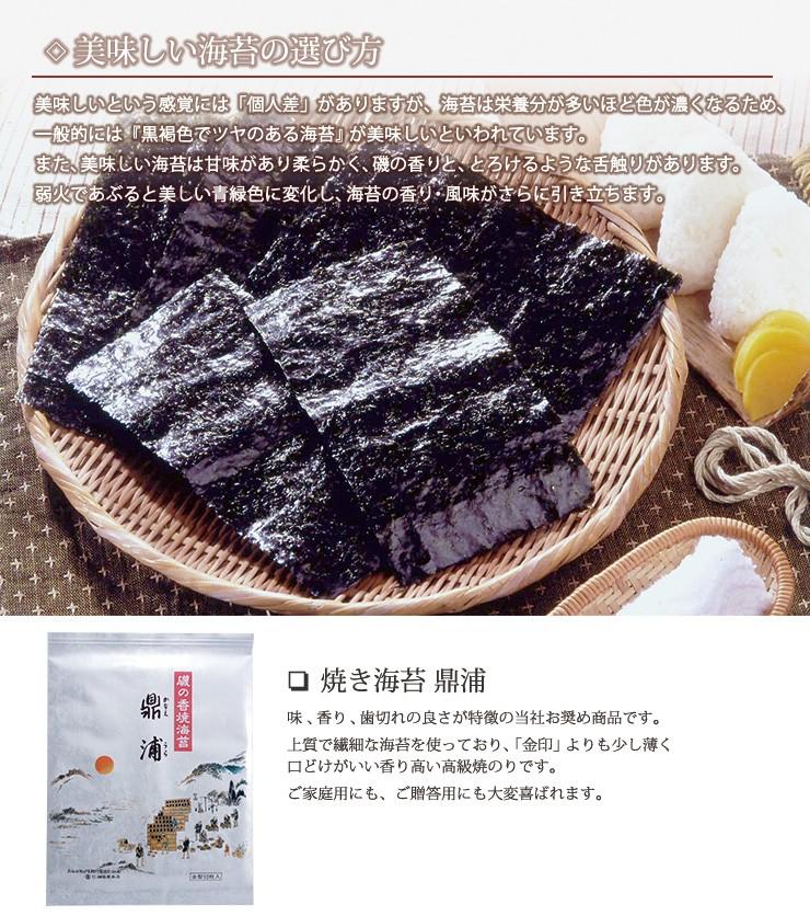 焼海苔 鼎浦 5帖箱 送料無料 (50枚) 横田屋本店 気仙沼 朝食 朝ごはん ギフト