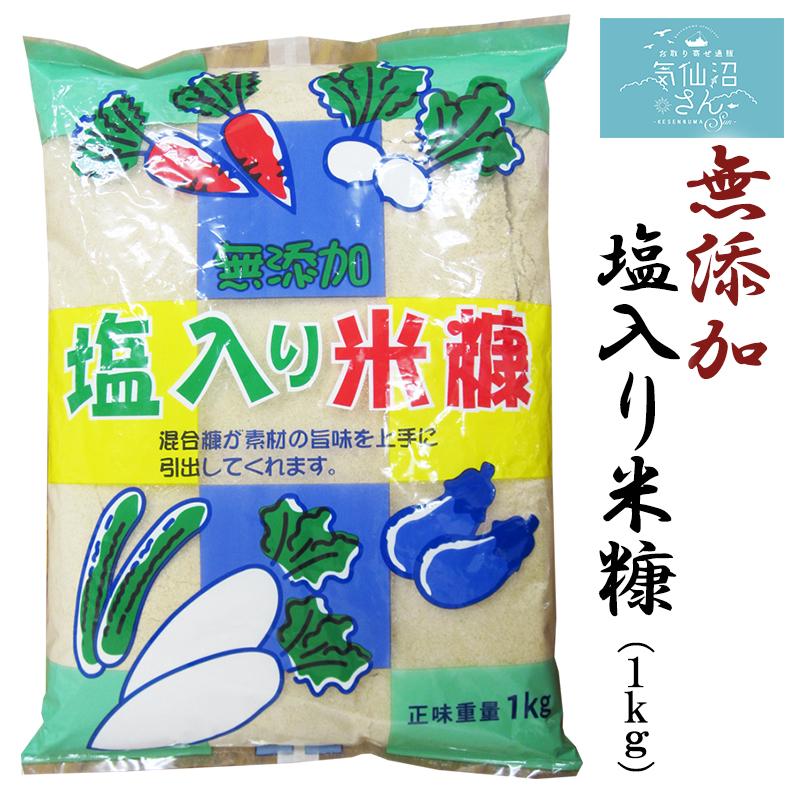 無添加 塩入り米糠 (1kg) 菊武商店 気仙沼 漬物 ぬか漬け ぬか床 作り方