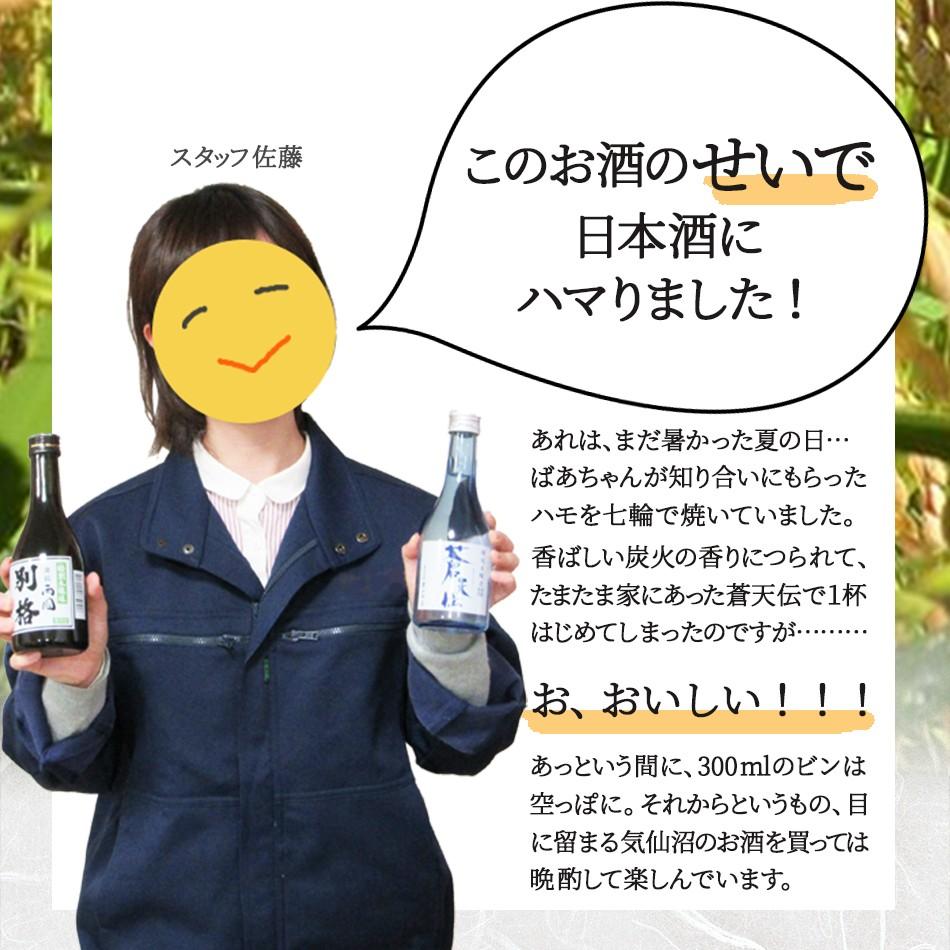 気仙沼 日本酒 飲み比べセット 送料無料 (4点入) 気仙沼さん 三陸 地酒 お酒 プレゼント ギフト 敬老の日