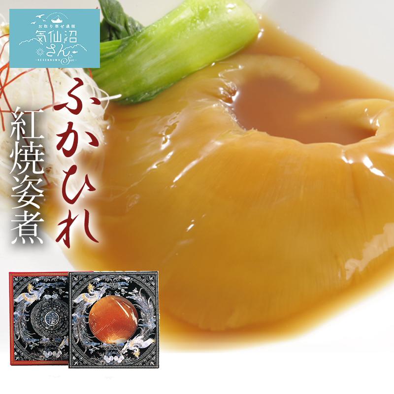ふかひれ姿煮 紅焼姿煮 送料無料 (ふかひれ120g) 石渡商店 気仙沼 サメ コラーゲン ギフト レシピ 作り方