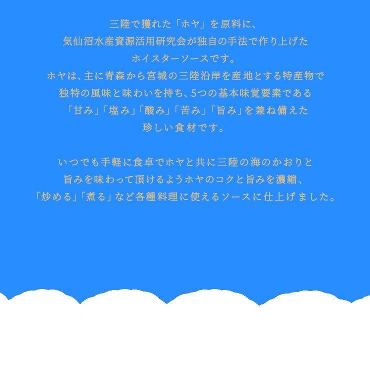 海かおるホイスターソース 【気仙沼水産資源活用研究会】 (100ml) 気仙沼 ホヤ HOYSTER kesemo 調味料