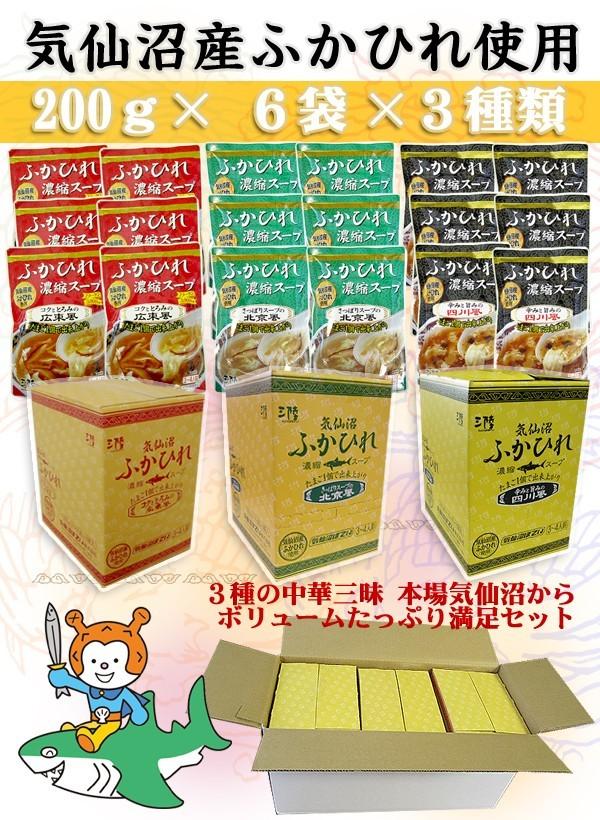 ふかひれ スープ濃縮 3種セット 送料無料 (3〜4人前×6袋×3箱) ほてい サメ コラーゲン ギフト レシピ 作り方 お歳暮