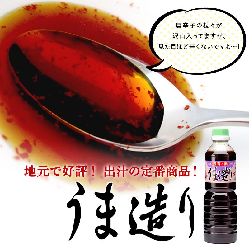 うま造り 【平野本店】 (500ml) 気仙沼の万能調味料 浅漬けの素