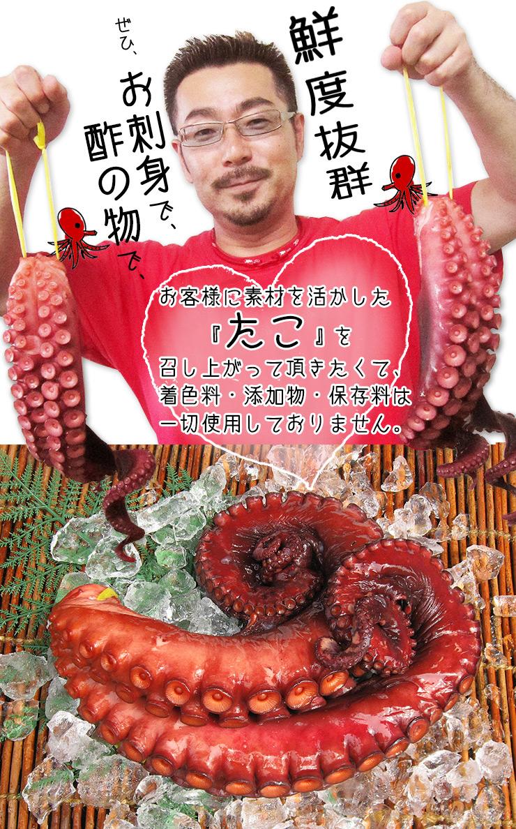 煮蛸 【小野敏商店】 (800g前後) 気仙沼 煮だこ たこ足 やわらか 無添加