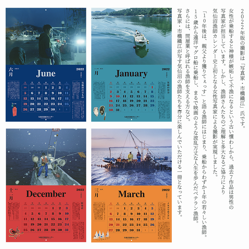 気仙沼漁師カレンダー 送料込み (※ポスト投函) 気仙沼つばき会 カレンダー 2021年版 漁師 撮影:幡野広志