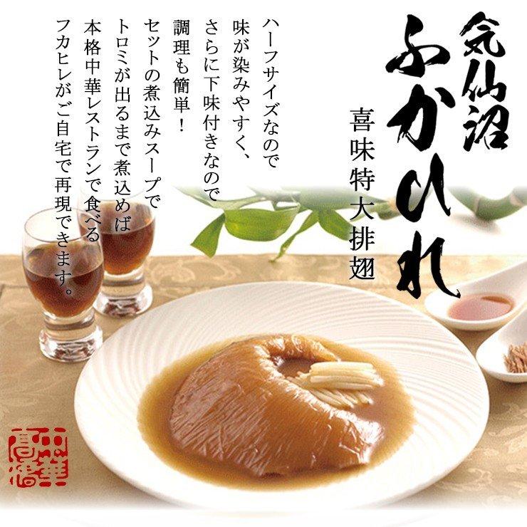 喜味特大排翅 送料無料 (ふかひれ80g×1、スープ100g×2) 中華高橋 気仙沼 姿煮 サメ  高級 コラーゲン ギフト レシピ 作り方 お得