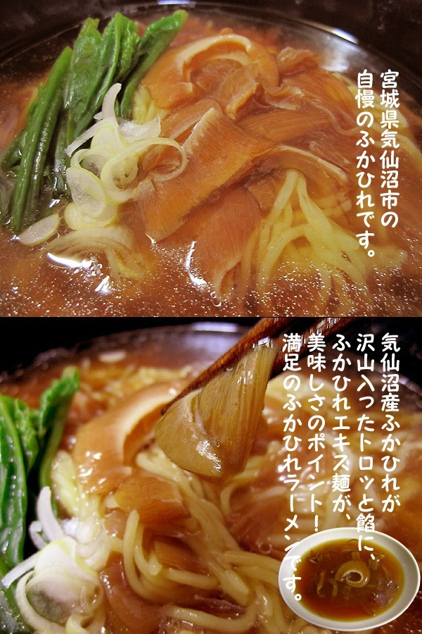 ふかひれラーメン (2食) 中華高橋 気仙沼 サメ コラーゲン ギフト レシピ 作り方