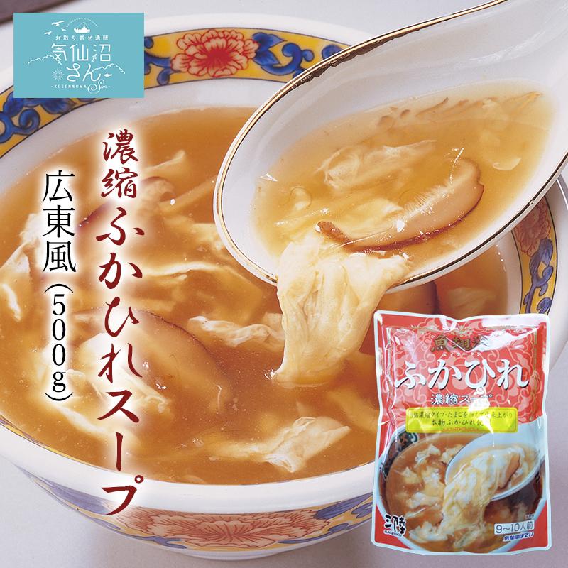 ふかひれスープ濃縮 広東風 【ほてい】 (9〜10人前) 気仙沼 サメ コラーゲン ギフト レシピ 作り方