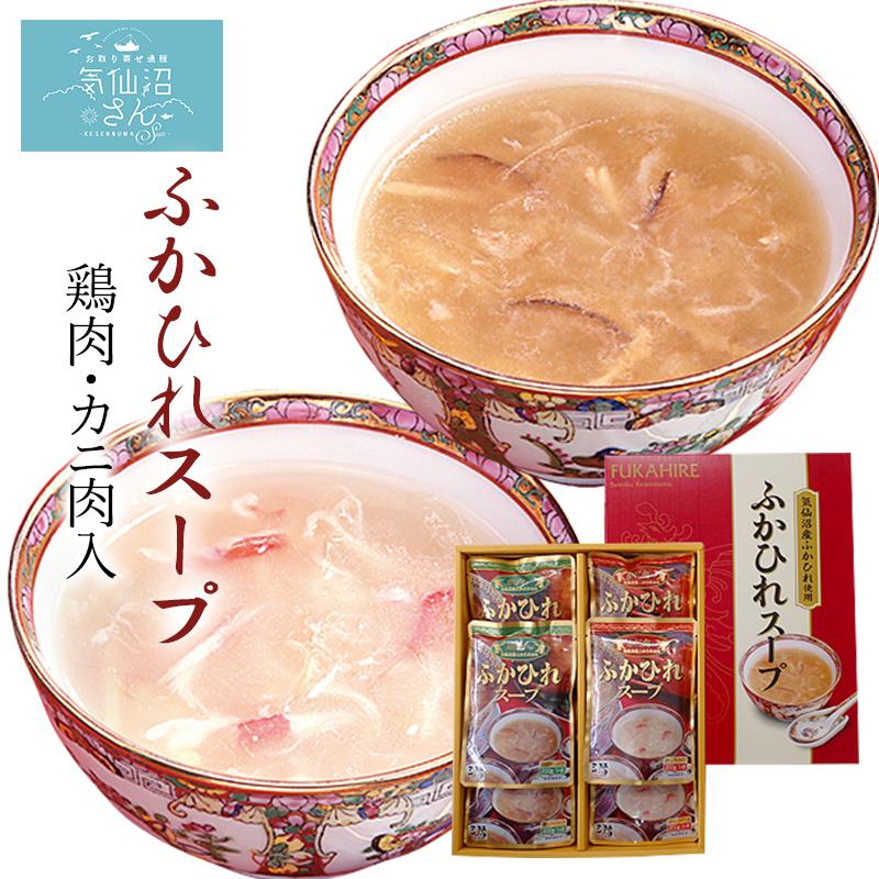 ふかひれ スープ 鶏肉・カニ肉入 送料無料 (200g×5袋×2種) ほてい 気仙沼 サメ コラーゲン ギフト レシピ 作り方 お中元